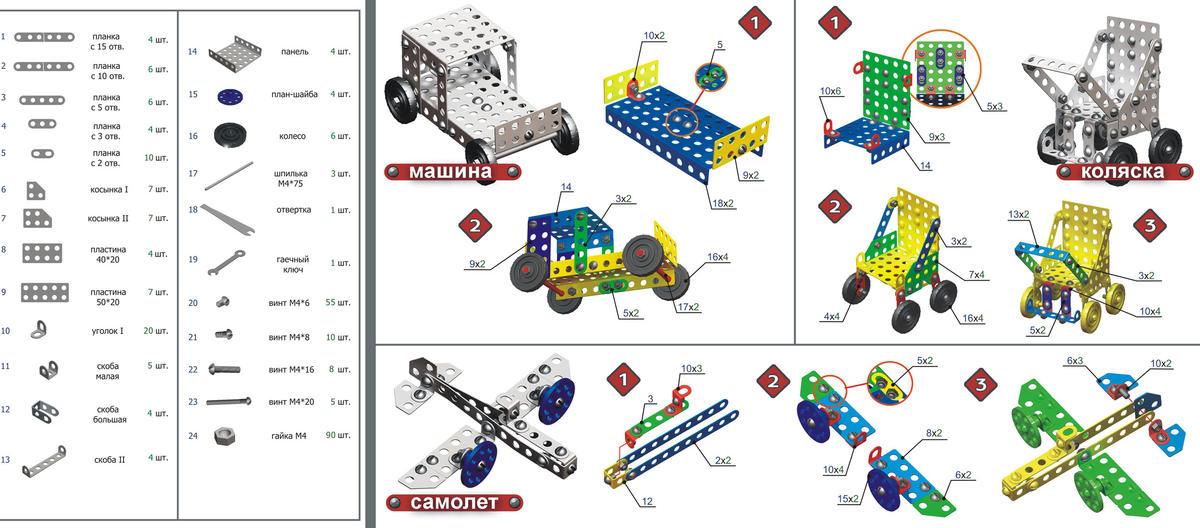 Инструкции по сборке конструктор металлический