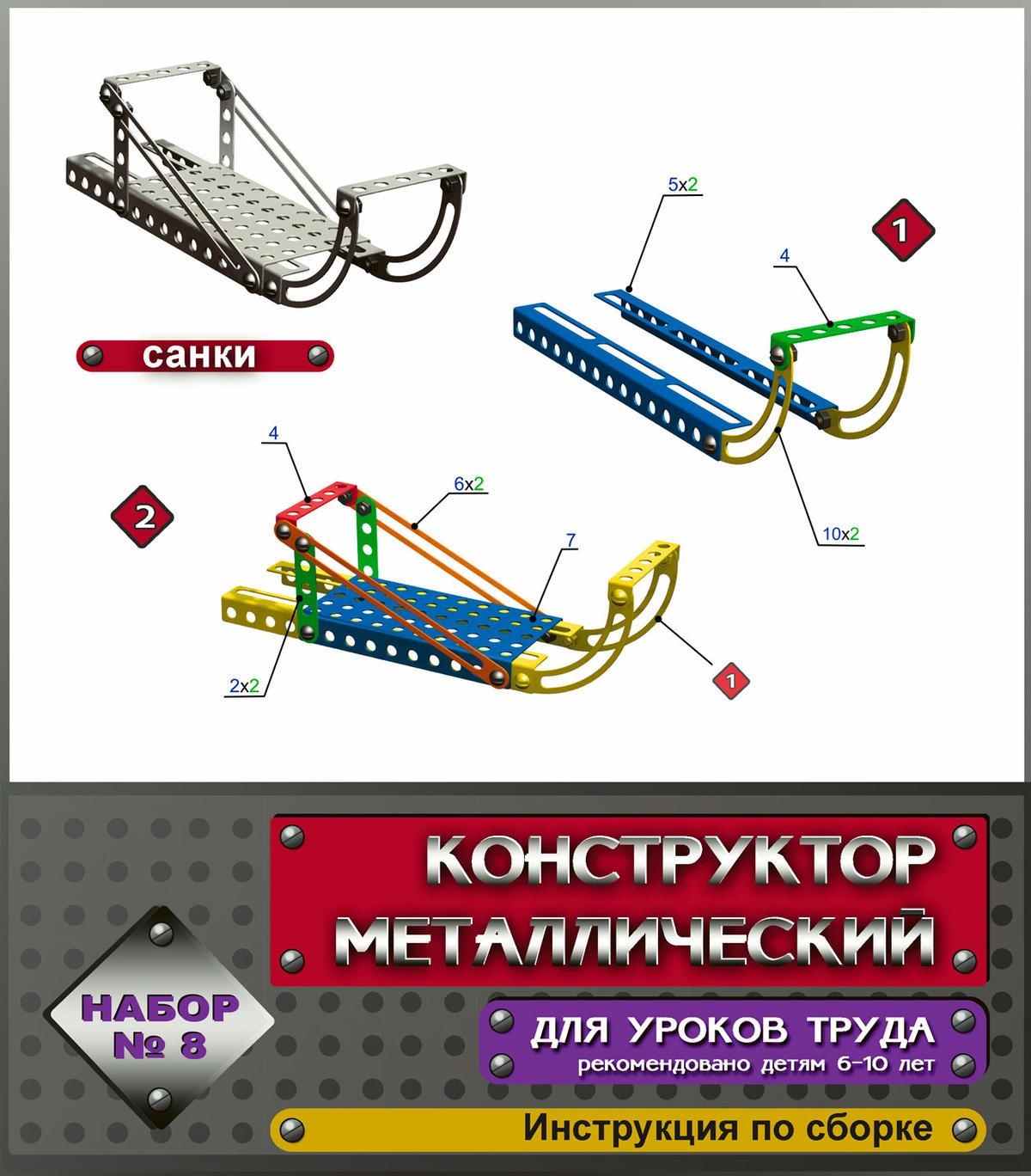 Схемы из металлического конструктора