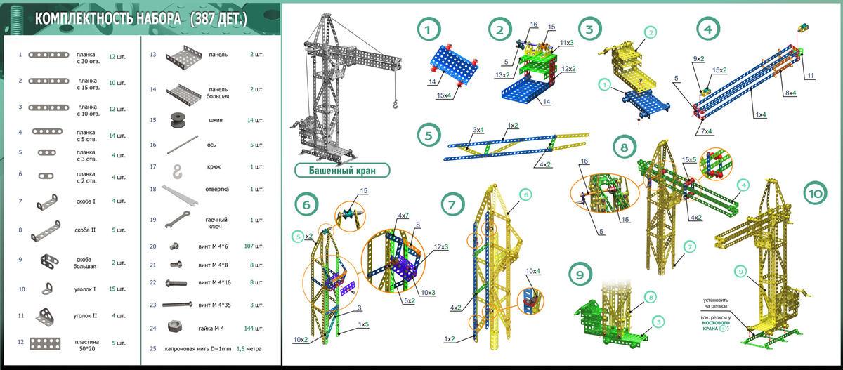 Инструкция по сборке конструктора